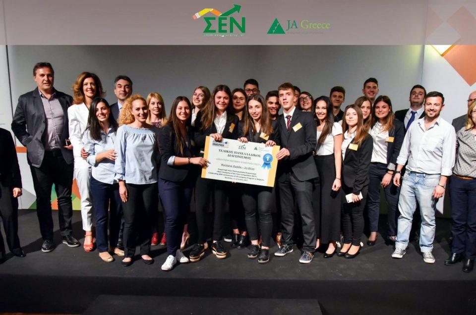 Watch Out: Οι νεαροί επιχειρηματίες του σχολείου διεκδικούν την κορυφή της Ευρώπης