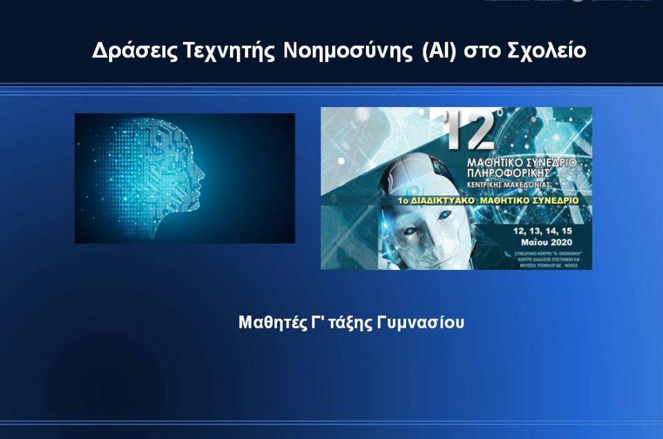 12ο Μαθητικό συνέδριο Πληροφορικής