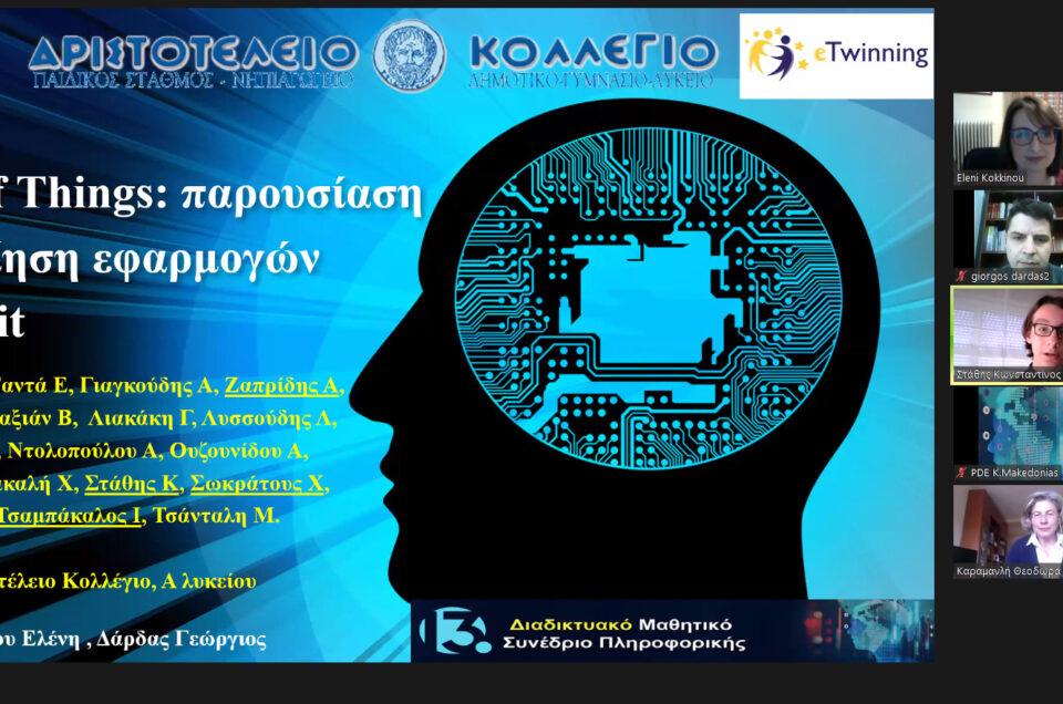 "eTwinning πρόγραμμα «Micro Circuits for Mega solutions"" Δραστηριότητες Μάιος – Ιούνιος 2021"